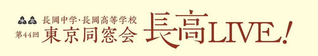 2018年 長岡中学・長岡高等学校 東京同窓会